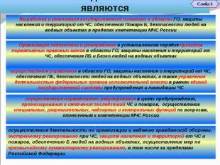 Основными задачами МЧС России являются Слайд 3 Выработка и реализация государ