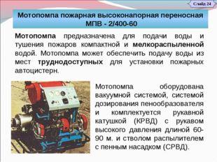 Слайд 24 Мотопомпа пожарная высоконапорная переносная МПВ - 2/400-60 Мотопомп