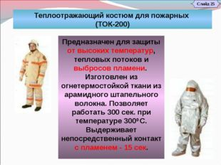 Слайд 25 Теплоотражающий костюм для пожарных (ТОК-200) Предназначен для защит