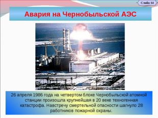 Слайд 14 Авария на Чернобыльской АЭС 26 апреля 1986 года на четвертом блоке Ч