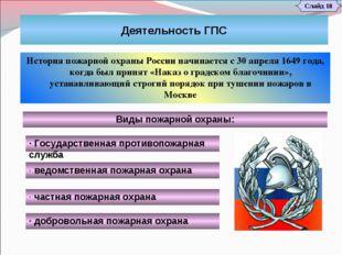 Слайд 18 Деятельность ГПС История пожарной охраны России начинается с 30 апре
