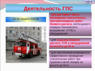 Слайд 20 Деятельность ГПС АЛ-50 (КамАЗ-53229) · для доставки к месту проведен