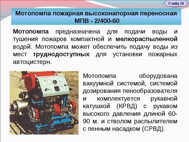 Слайд 24 Мотопомпа пожарная высоконапорная переносная МПВ - 2/400-60 Мотопомп...
