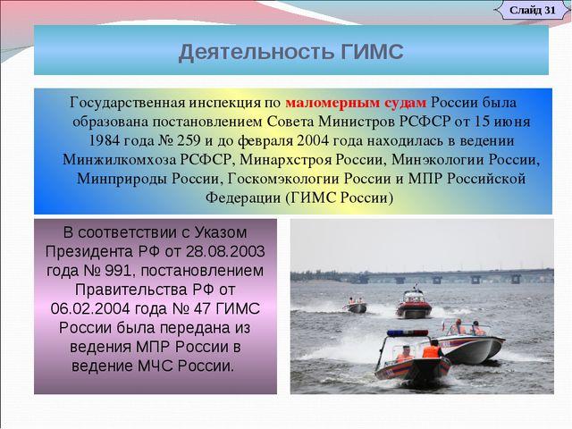 Слайд 31 Деятельность ГИМС Государственная инспекция по маломерным судам Росс...