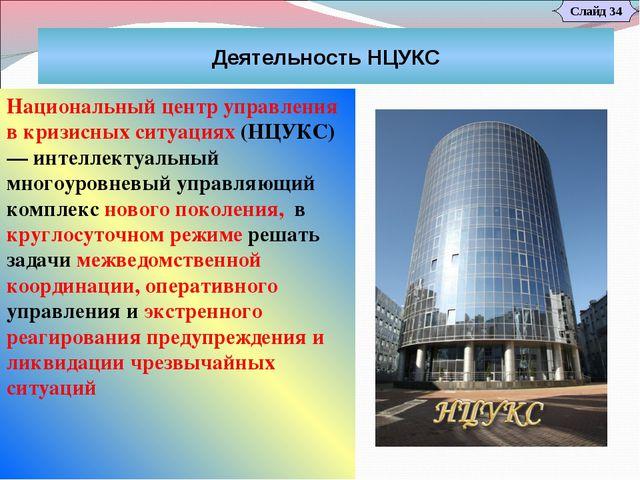 Слайд 34 Деятельность НЦУКС Национальный центр управления в кризисных ситуаци...