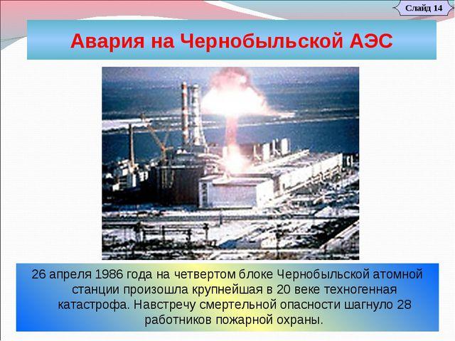 Слайд 14 Авария на Чернобыльской АЭС 26 апреля 1986 года на четвертом блоке Ч...