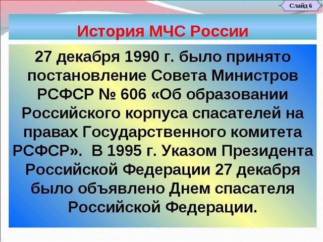 История МЧС России Слайд 6 27 декабря 1990 г. было принято постановление Сове...