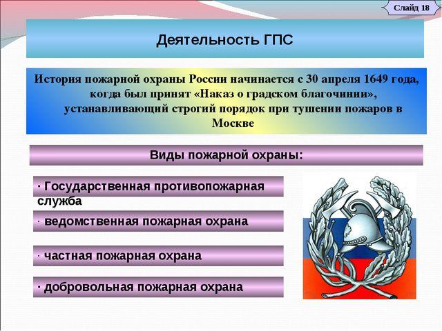 Слайд 18 Деятельность ГПС История пожарной охраны России начинается с 30 апре...