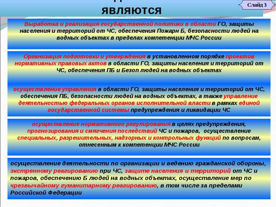 Основными задачами МЧС России являются Слайд 3 Выработка и реализация государ...
