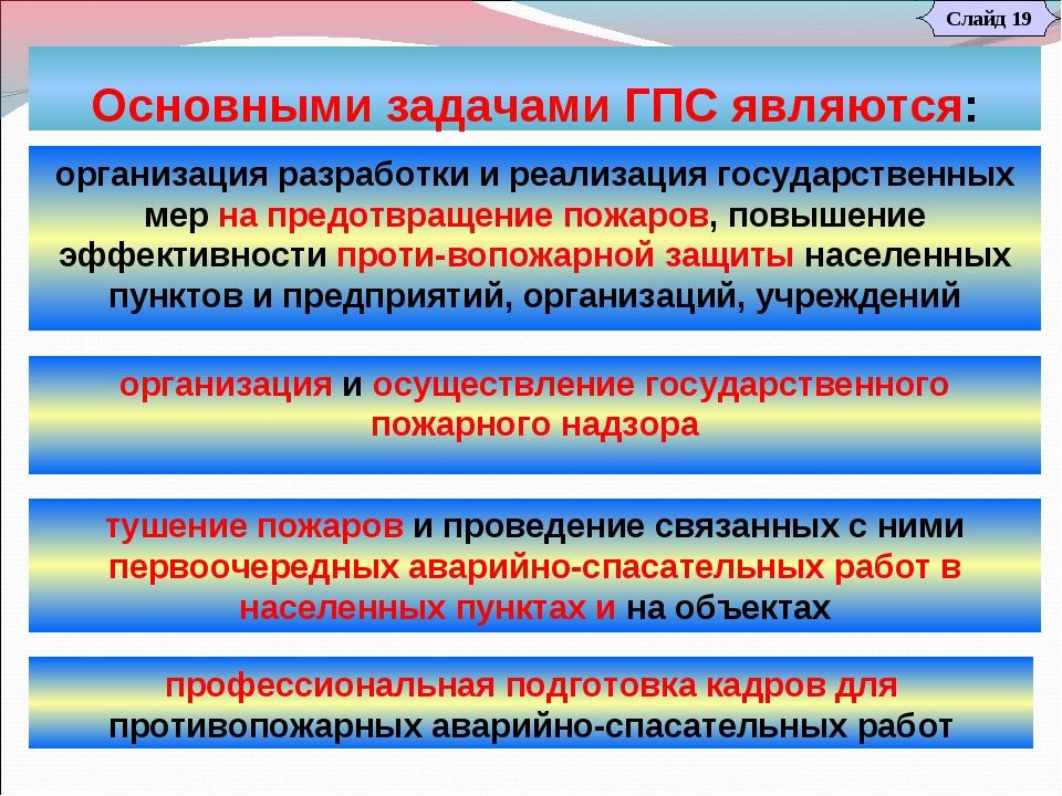 Основными задачами ГПС являются: Слайд 19 организация разработки и реализация...