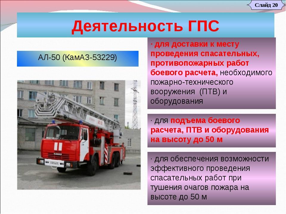 Слайд 20 Деятельность ГПС АЛ-50 (КамАЗ-53229) · для доставки к месту проведен...