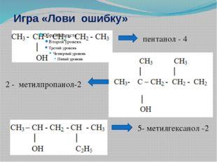 Физические свойства одноатомных спиртов Низшие спирты (до С12) – жидкости, вы