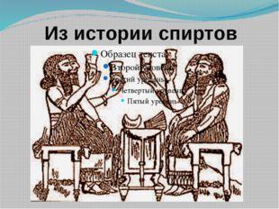 Чистый спирт начали получать в 6-7 веках арабы и назвали его «аль коголь», ч