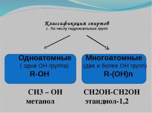 По типу углеводородного радикала Н3С – СН – СН3 ОН СН2 =СН-СН2-ОН СН2-ОН Пред