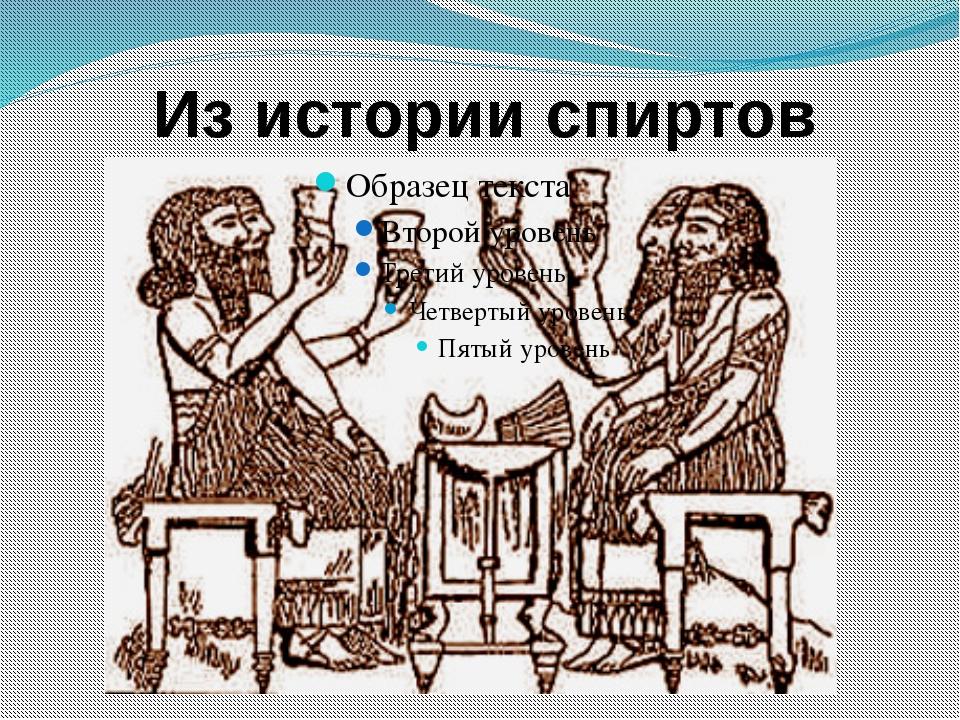 Чистый спирт начали получать в 6-7 веках арабы и назвали его «аль коголь», ч...