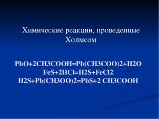 PbO+2CH3СООН=Рb(CH3COO)2+H2O FeS+2HCl=H2S+FeCl2 H2S+Pb(CH3OO)2=PbS+2 CH3СООН