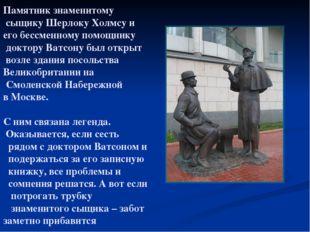 Памятник знаменитому сыщику Шерлоку Холмсу и его бессменному помощнику докто