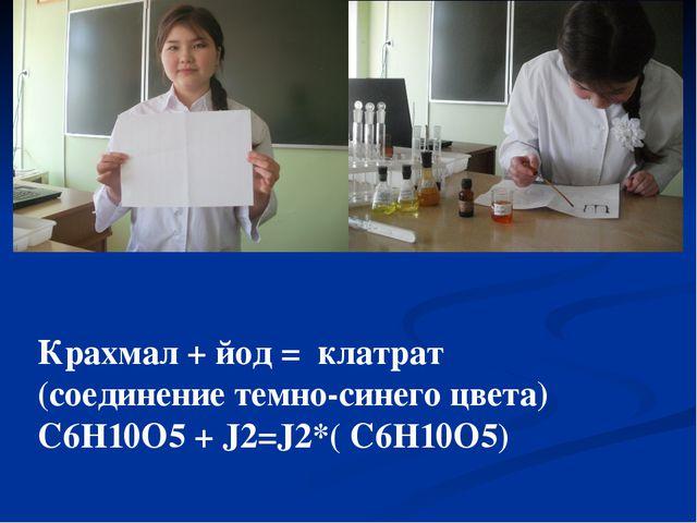 Крахмал + йод = клатрат (соединение темно-синего цвета) С6Н10О5 + J2=J2*( С6Н...