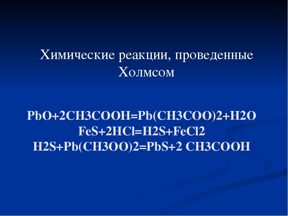 PbO+2CH3СООН=Рb(CH3COO)2+H2O FeS+2HCl=H2S+FeCl2 H2S+Pb(CH3OO)2=PbS+2 CH3СООН...