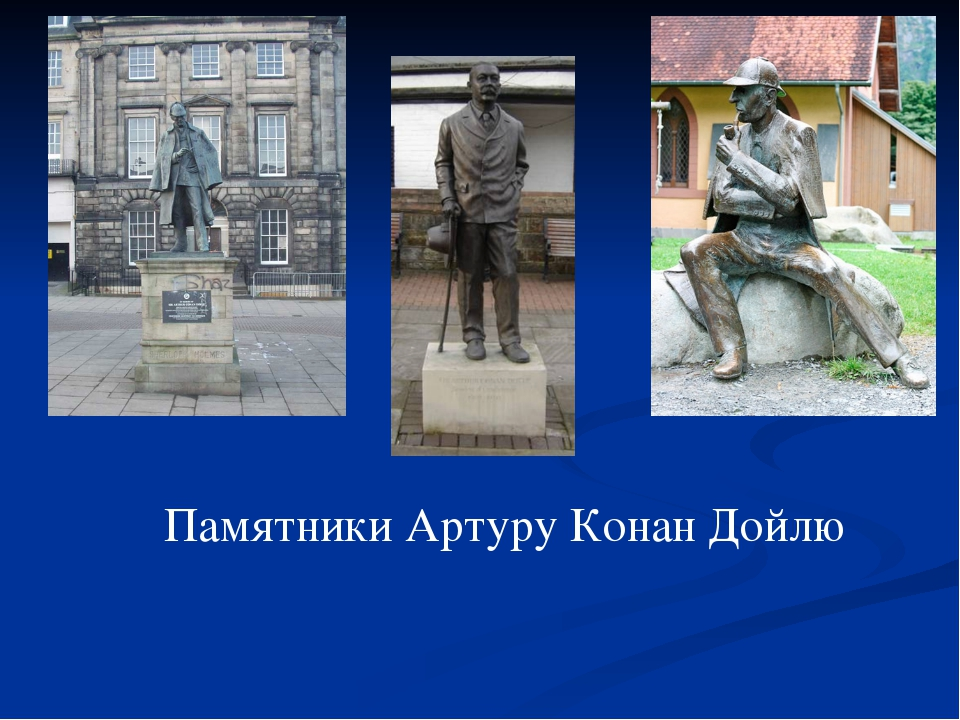 Памятники Артуру Конан Дойлю