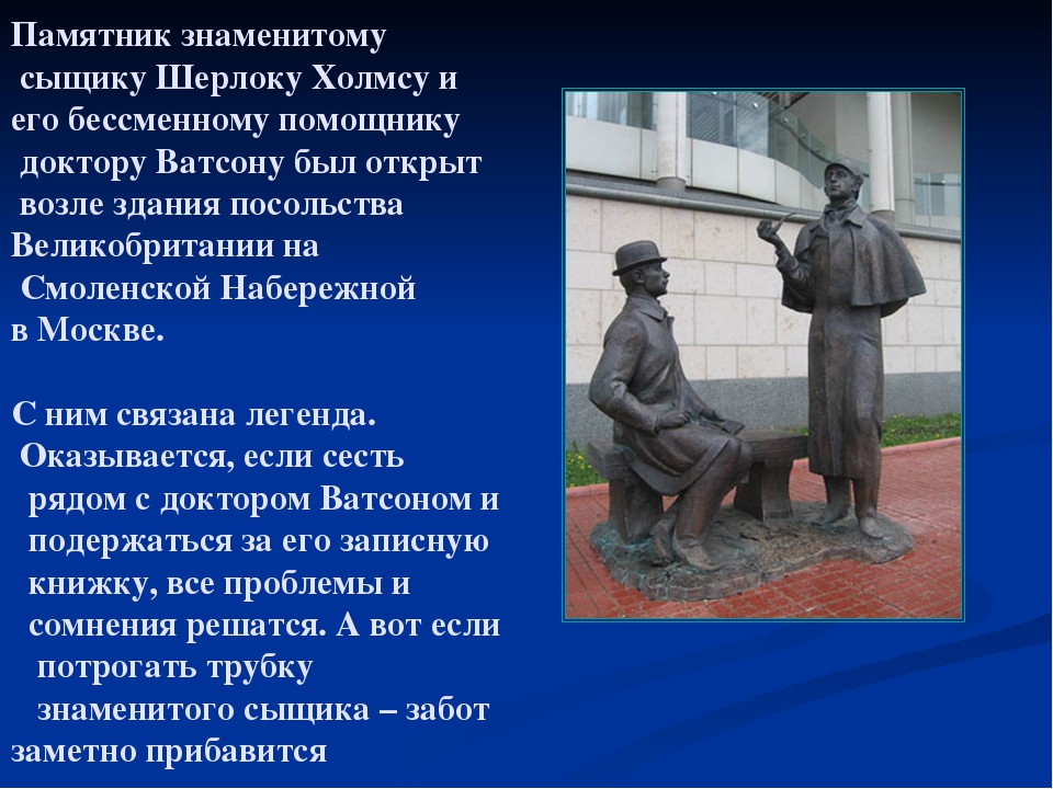 Памятник знаменитому сыщику Шерлоку Холмсу и его бессменному помощнику докто...
