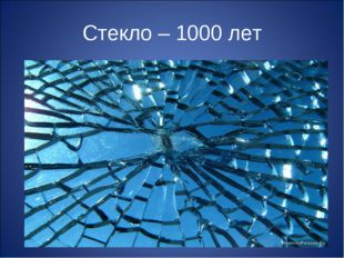 Стекло – 1000 лет