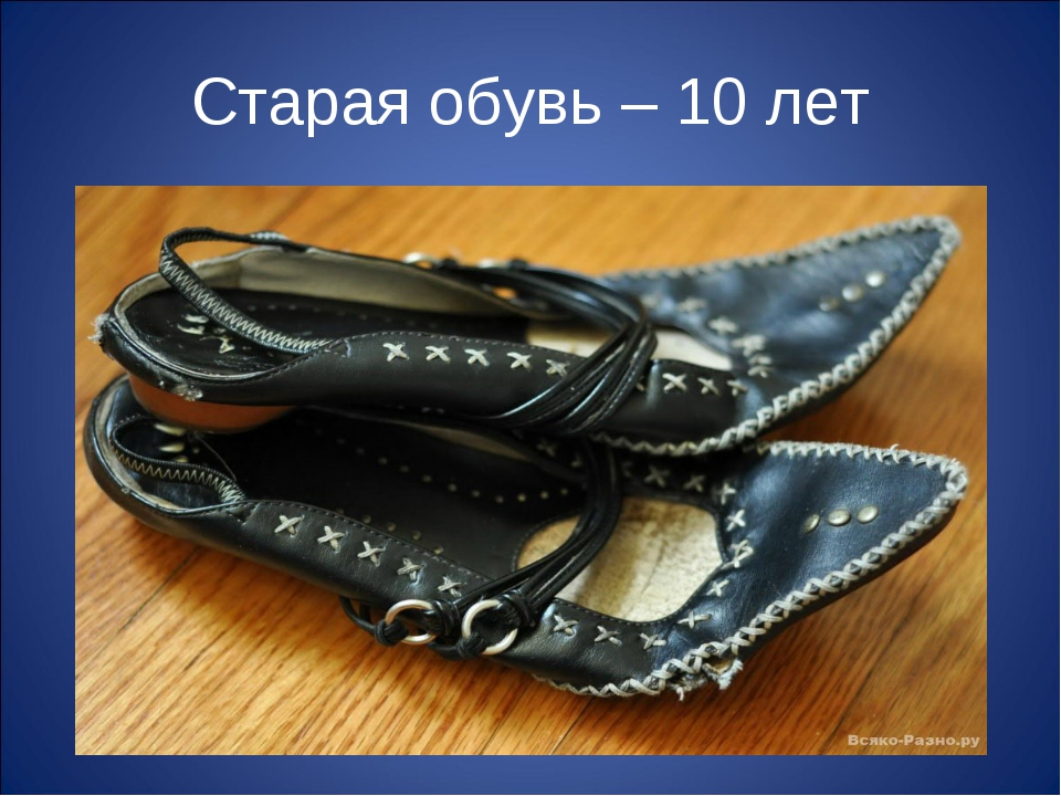 Старая обувь – 10 лет