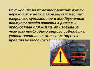 Нахождение на железнодорожных путях, переход их в не установленных местах, оз