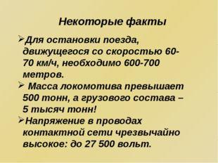 Некоторые факты Для остановки поезда, движущегося со скоростью 60-70 км/ч, н