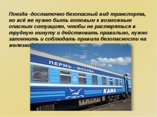 Поезда -достаточно безопасный вид транспорта, но всё же нужно быть готовым к