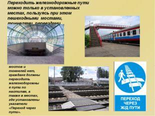 Переходить железнодорожные пути можно только в установленных местах, пользуяс