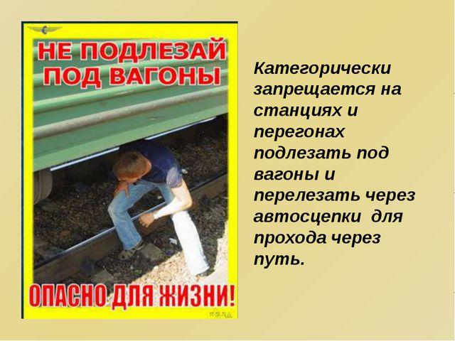 Категорически запрещается на станциях и перегонах подлезать под вагоны и пер...