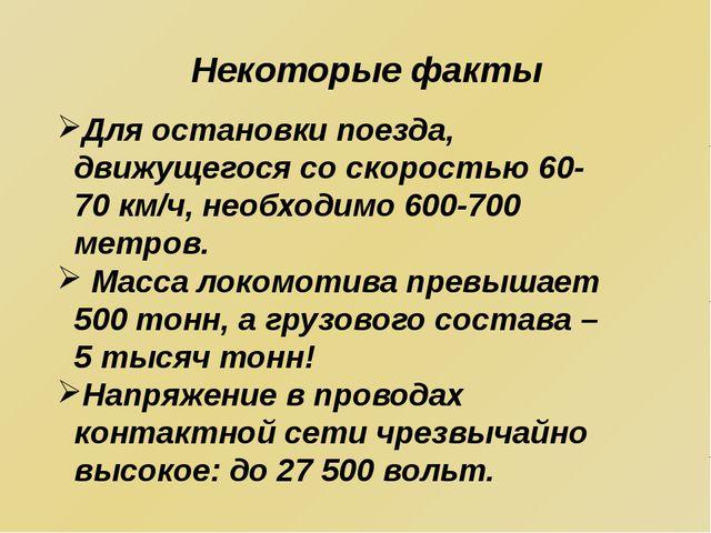 Некоторые факты Для остановки поезда, движущегося со скоростью 60-70 км/ч, н...