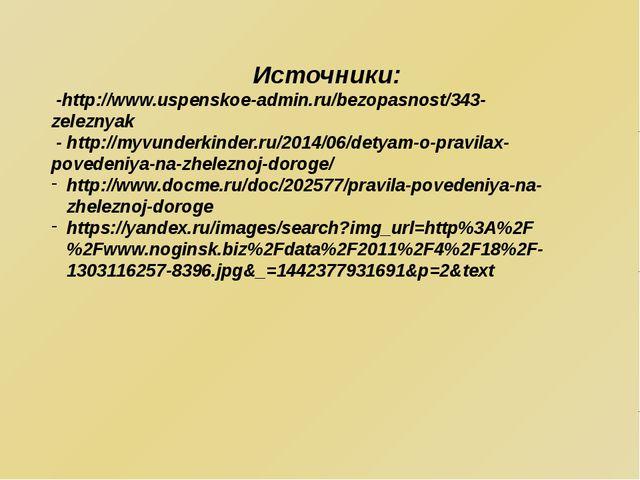 Источники: -http://www.uspenskoe-admin.ru/bezopasnost/343-zeleznyak - http:/...