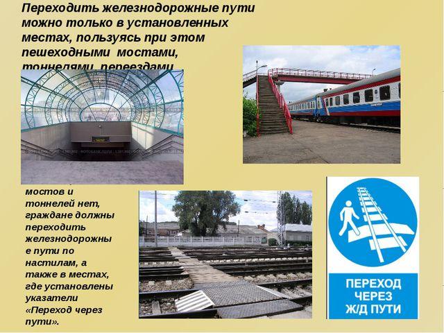 Переходить железнодорожные пути можно только в установленных местах, пользуяс...