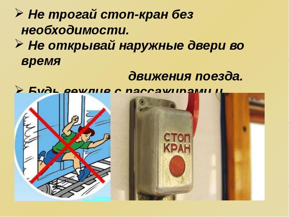 Не трогай стоп-кран без необходимости. Не открывай наружные двери во время д...
