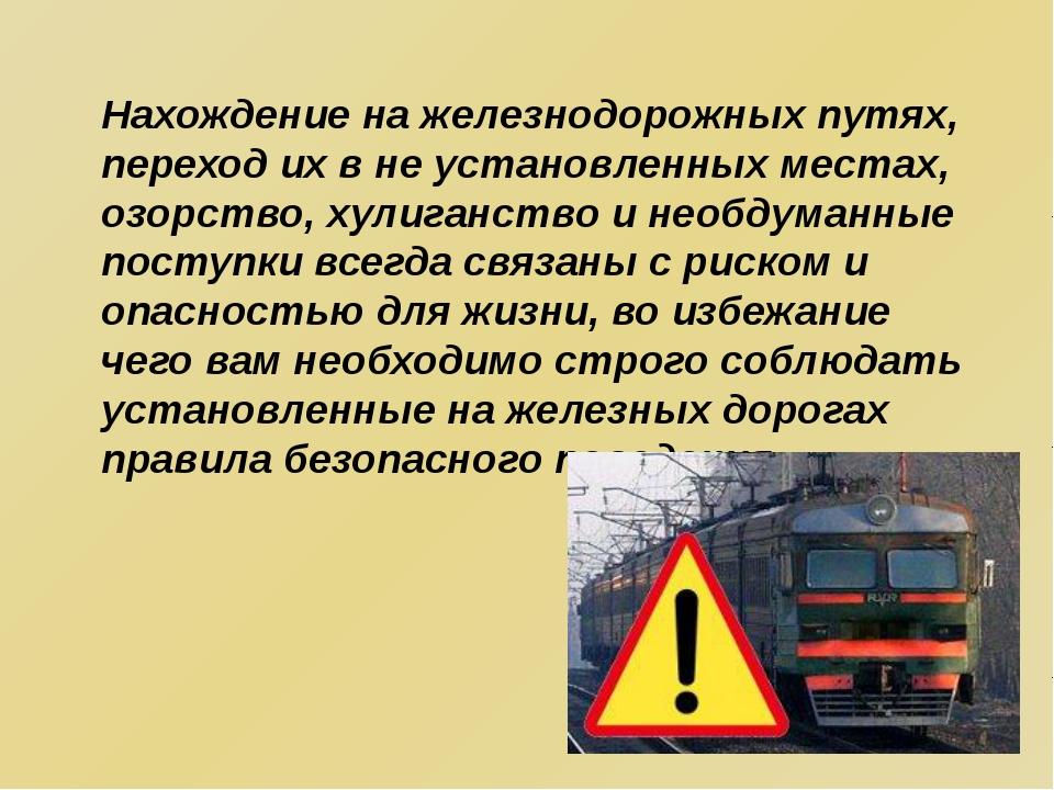 Нахождение на железнодорожных путях, переход их в не установленных местах, оз...