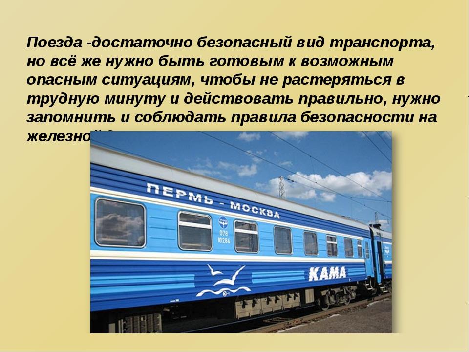 Поезда -достаточно безопасный вид транспорта, но всё же нужно быть готовым к...