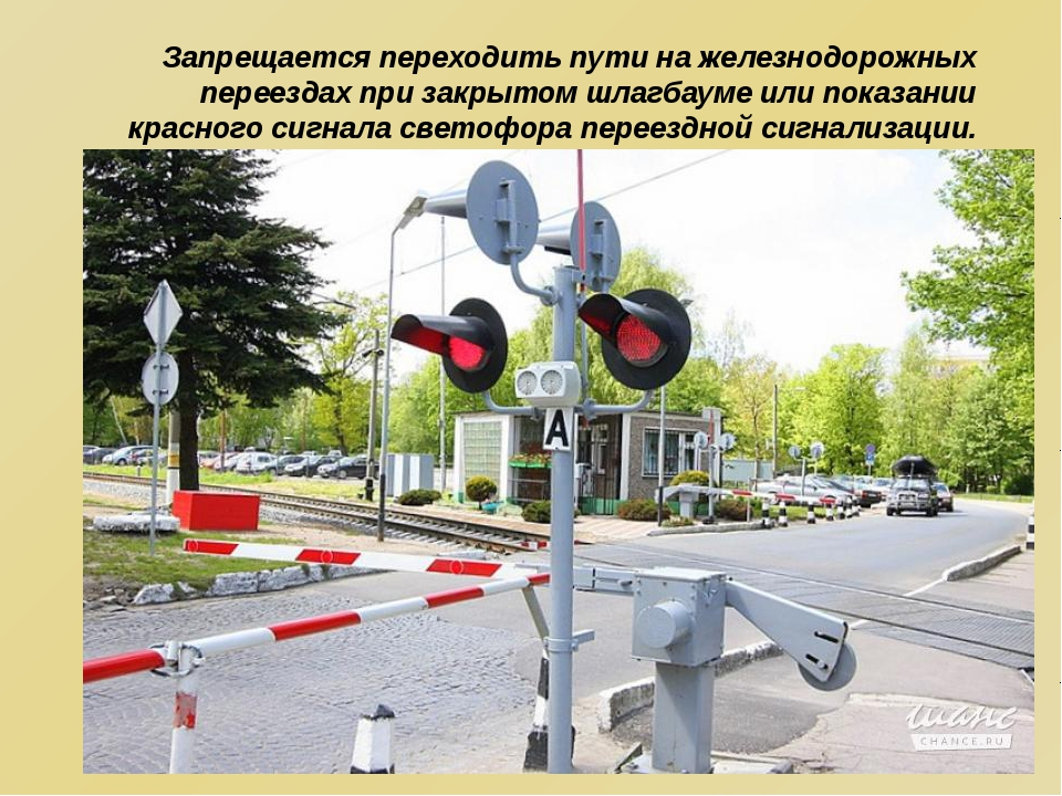 Запрещается переходить пути на железнодорожных переездах при закрытом шлагба...