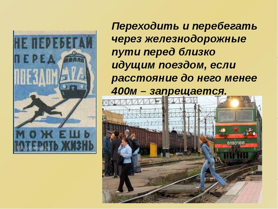 Переходить и перебегать через железнодорожные пути перед близко идущим поездо...
