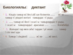 Биологиялық диктант 1. Кіндік тамыр жүйесі айқын білінетін ....... және .....