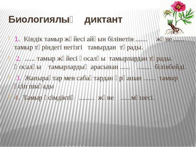 Биологиялық диктант 1. Кіндік тамыр жүйесі айқын білінетін ....... және ........