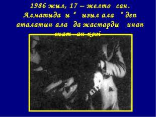 """1986 жыл, 17 – желтоқсан. Алматыдағы """"Қызыл алаң"""" деп аталатын алаңда жастард"""