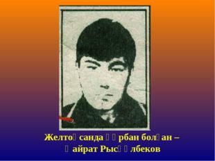 Желтоқсанда құрбан болған – Қайрат Рысқұлбеков