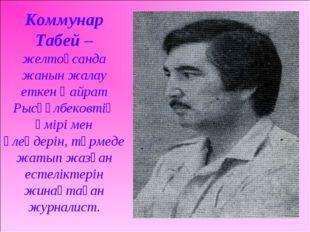 Коммунар Табей – желтоқсанда жанын жалау еткен Қайрат Рысқұлбековтің өмірі ме