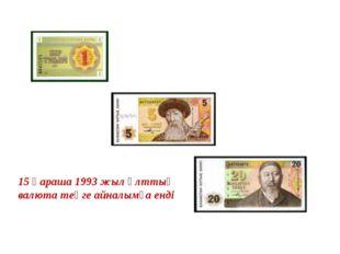 15 қараша 1993 жыл ұлттық валюта теңге айналымға енді