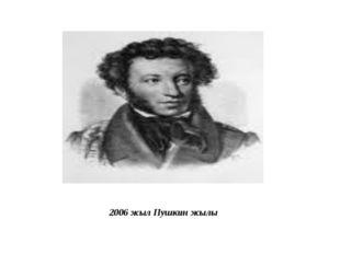 2006 жыл Пушкин жылы
