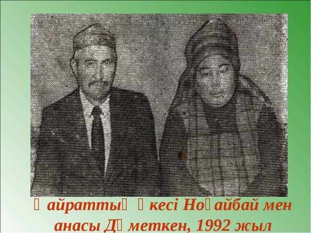 Қайраттың әкесі Ноғайбай мен анасы Дәметкен, 1992 жыл