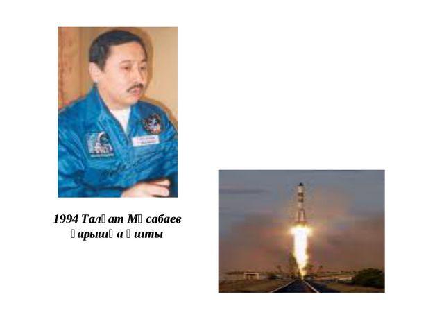 1994 Талғат Мұсабаев ғарышқа ұшты
