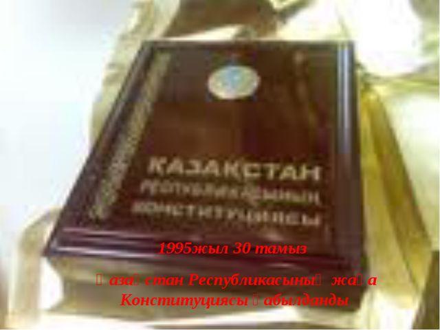 1995жыл 30 тамыз Қазақстан Республикасының жаңа Конституциясы қабылданды